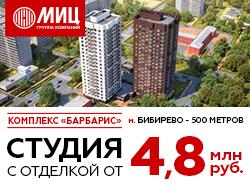 Сити-комплекс «Барбарис» в СВАО Студии с отделкой у